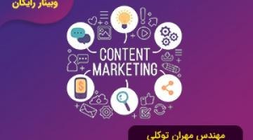 وبینار مهندسی بازاریابی محتوا