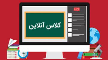 کلاس آنلاین تکنیک های حل مسائل هوش های چندگانه