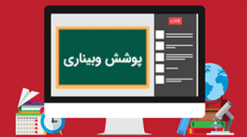 پوشش وبیناری مسابقات رباتیک تبریز