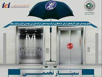 آشنایی با بازرسی ادواری در صنعت آسانسور
